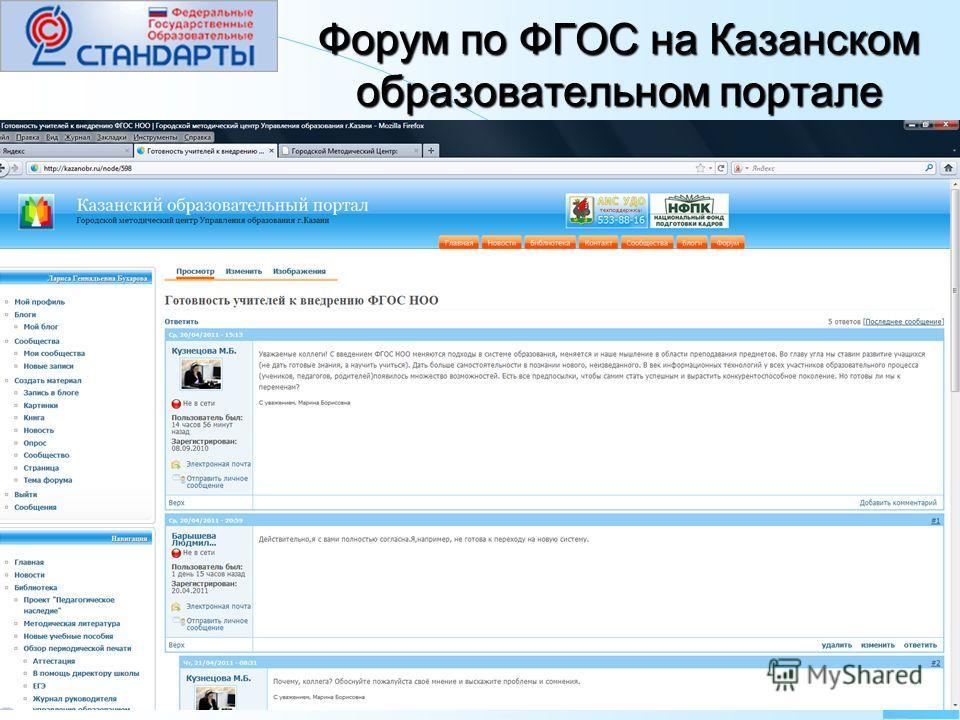 Форум по ФГОС на Казанском образовательном портале