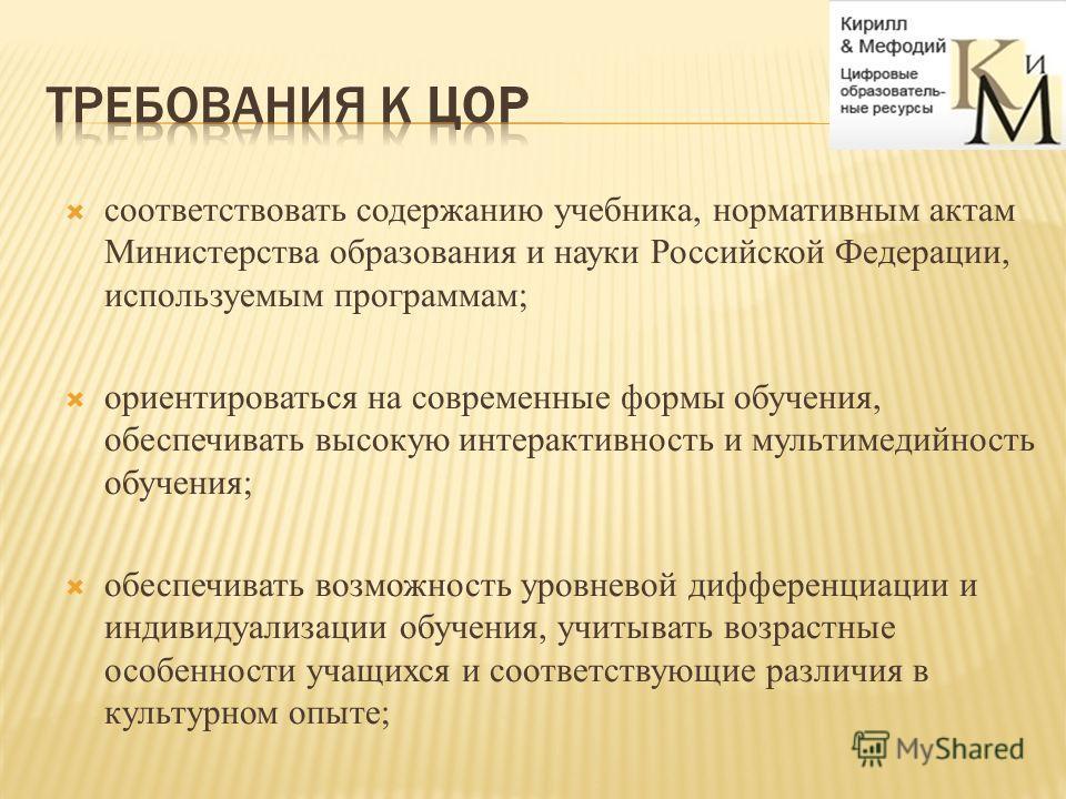 соответствовать содержанию учебника, нормативным актам Министерства образования и науки Российской Федерации, используемым программам; ориентироваться на современные формы обучения, обеспечивать высокую интерактивность и мультимедийность обучения; об
