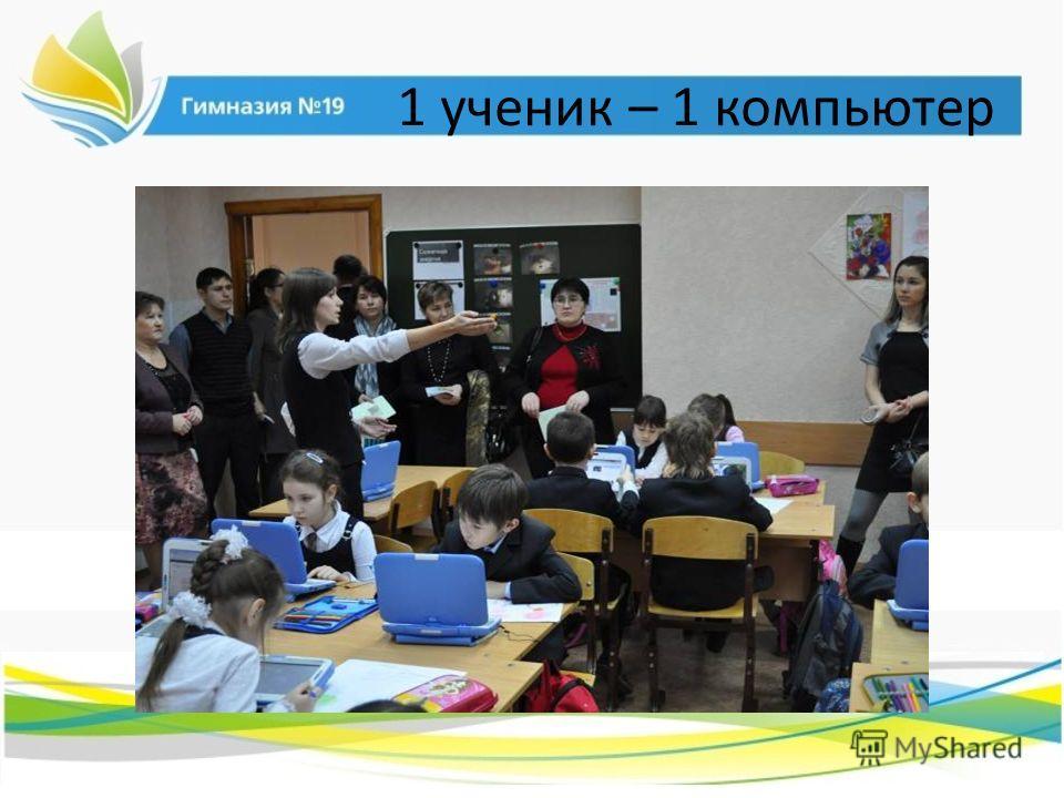 1 ученик – 1 компьютер