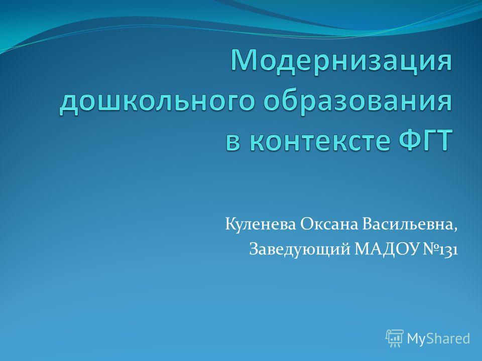 Куленева Оксана Васильевна, Заведующий МАДОУ 131