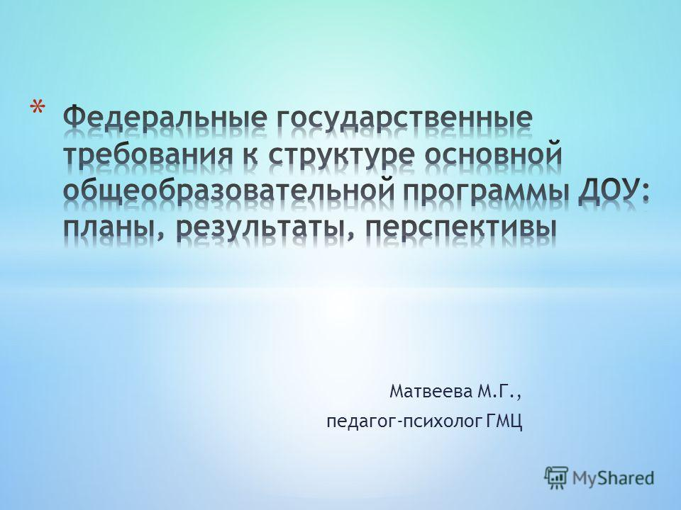 Матвеева М.Г., педагог-психолог ГМЦ