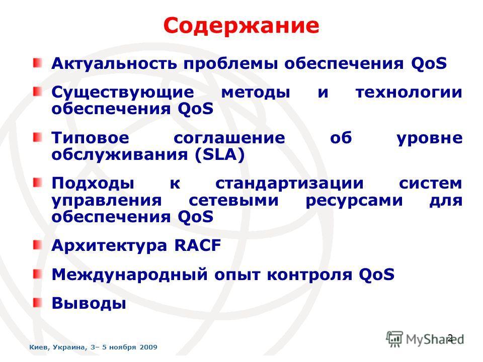 Содержание 2 Актуальность проблемы обеспечения QoS Существующие методы и технологии обеспечения QoS Типовое соглашение об уровне обслуживания (SLA) Подходы к стандартизации систем управления сетевыми ресурсами для обеспечения QoS Архитектура RACF Меж