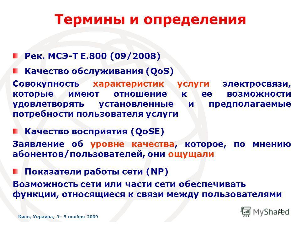 Термины и определения 3 Рек. МСЭ-Т E.800 (09/2008) Качество обслуживания (QoS) Совокупность характеристик услуги электросвязи, которые имеют отношение к ее возможности удовлетворять установленные и предполагаемые потребности пользователя услуги Качес