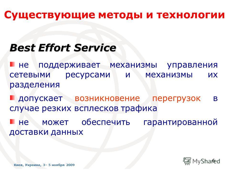 Существующие методы и технологии 6 Best Effort Service не поддерживает механизмы управления сетевыми ресурсами и механизмы их разделения допускает возникновение перегрузок в случае резких всплесков трафика не может обеспечить гарантированной доставки