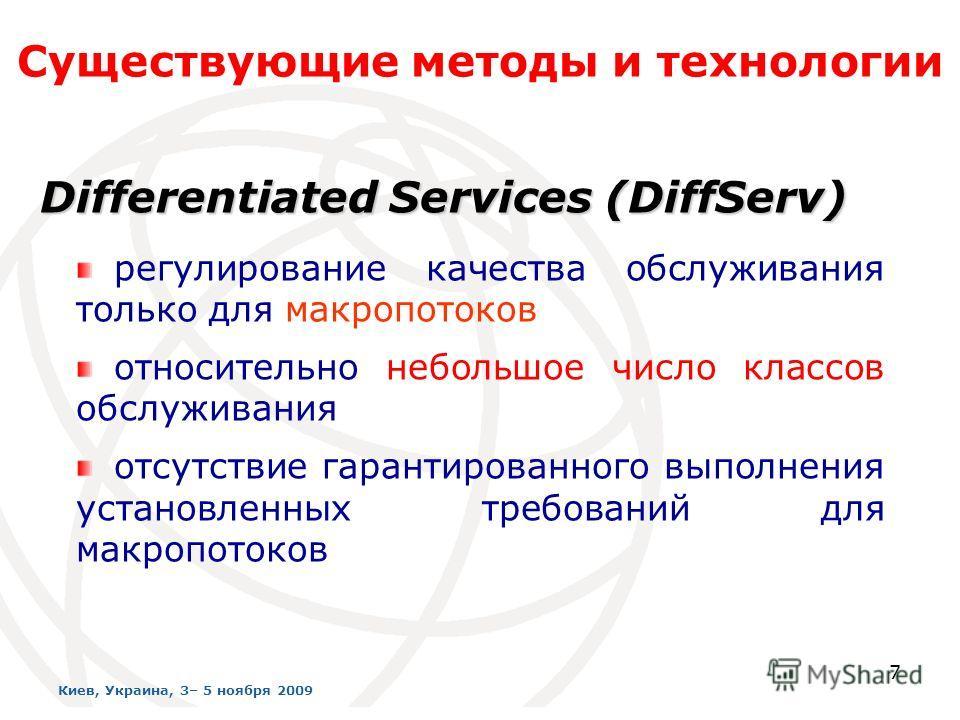 7 Differentiated Services (DiffServ) регулирование качества обслуживания только для макропотоков относительно небольшое число классов обслуживания отсутствие гарантированного выполнения установленных требований для макропотоков Существующие методы и