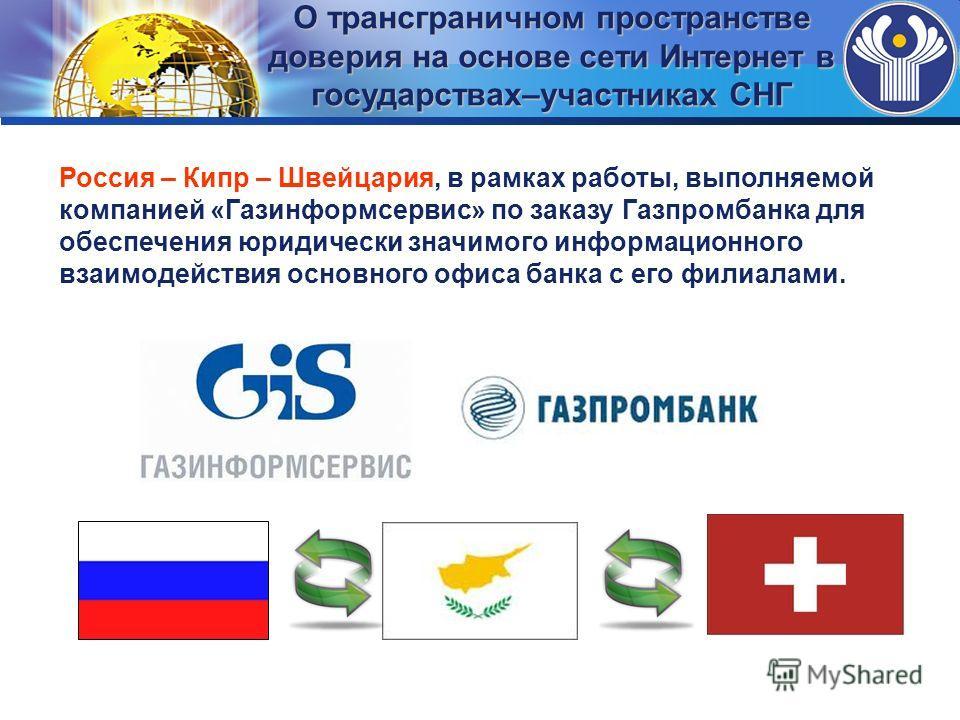 О трансграничном пространстве доверия на основе сети Интернет в государствах–участниках СНГ Россия – Кипр – Швейцария, в рамках работы, выполняемой компанией «Газинформсервис» по заказу Газпромбанка для обеспечения юридически значимого информационног
