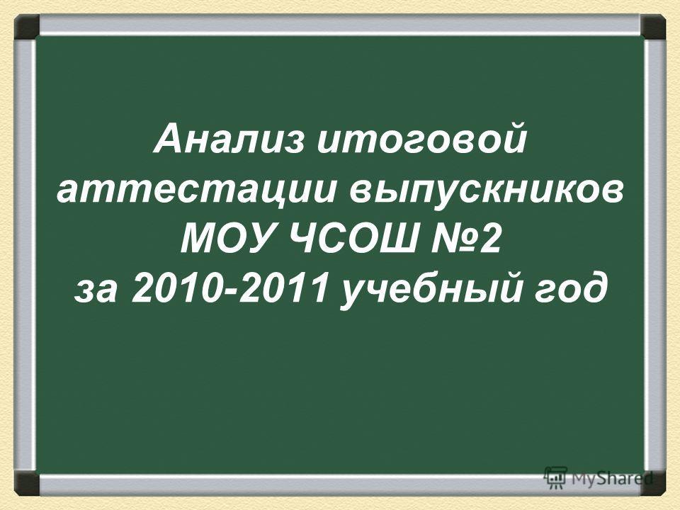 Анализ итоговой аттестации выпускников МОУ ЧСОШ 2 за 2010-2011 учебный год