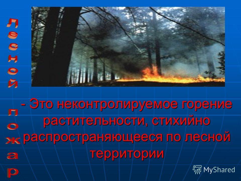 Не стоит никому на свете. Шутить с огнём, играть с огнём!.