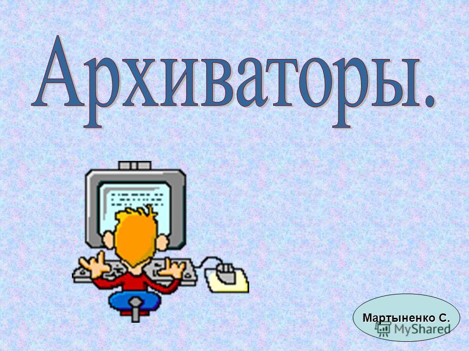 Мартыненко С.