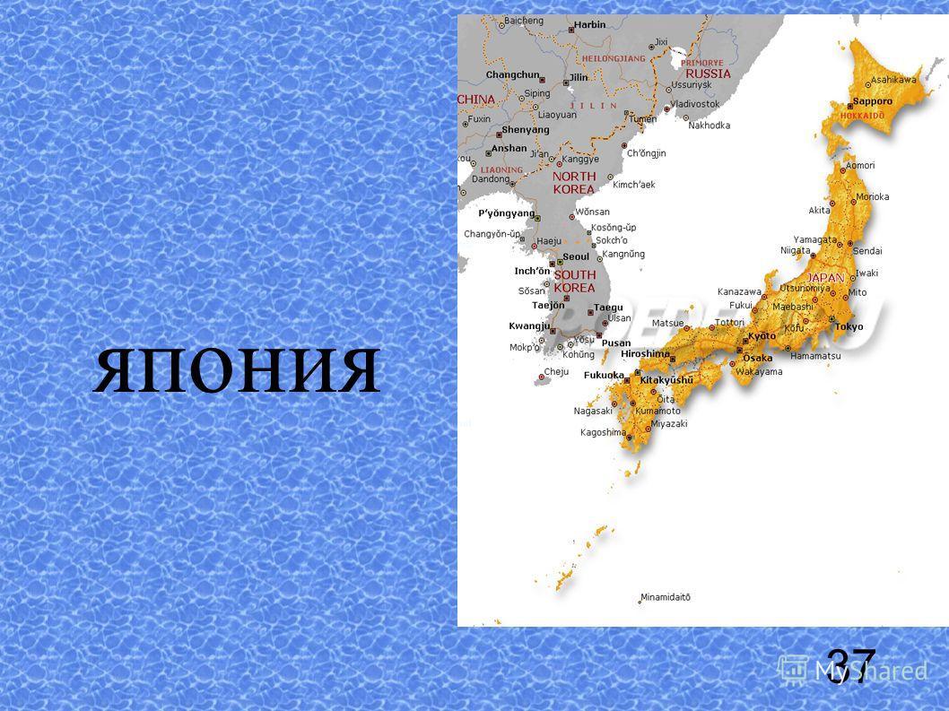 япония 37