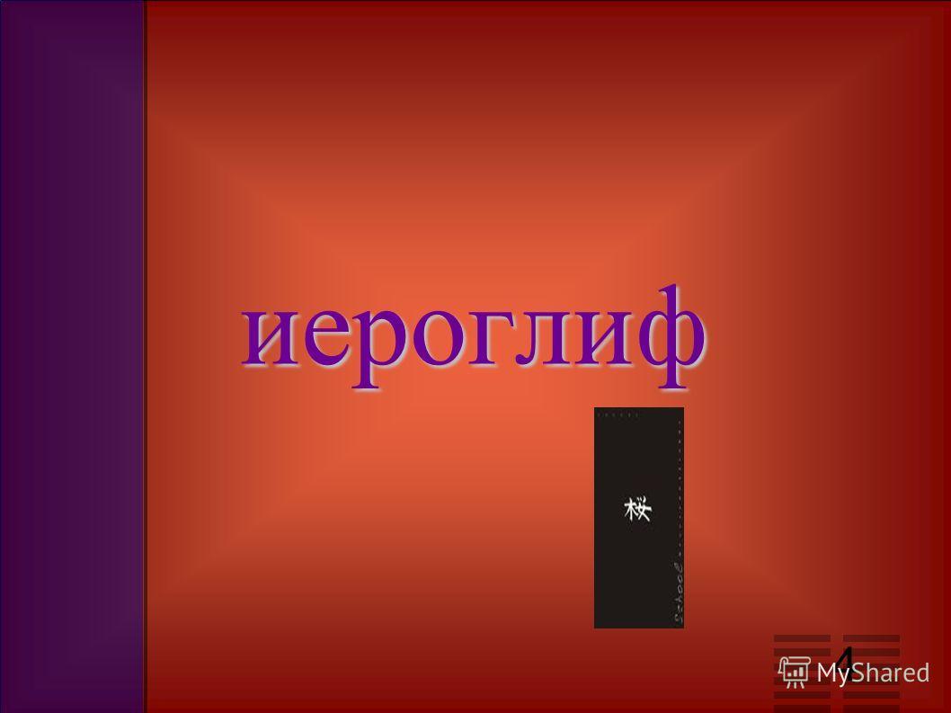 иероглиф 4