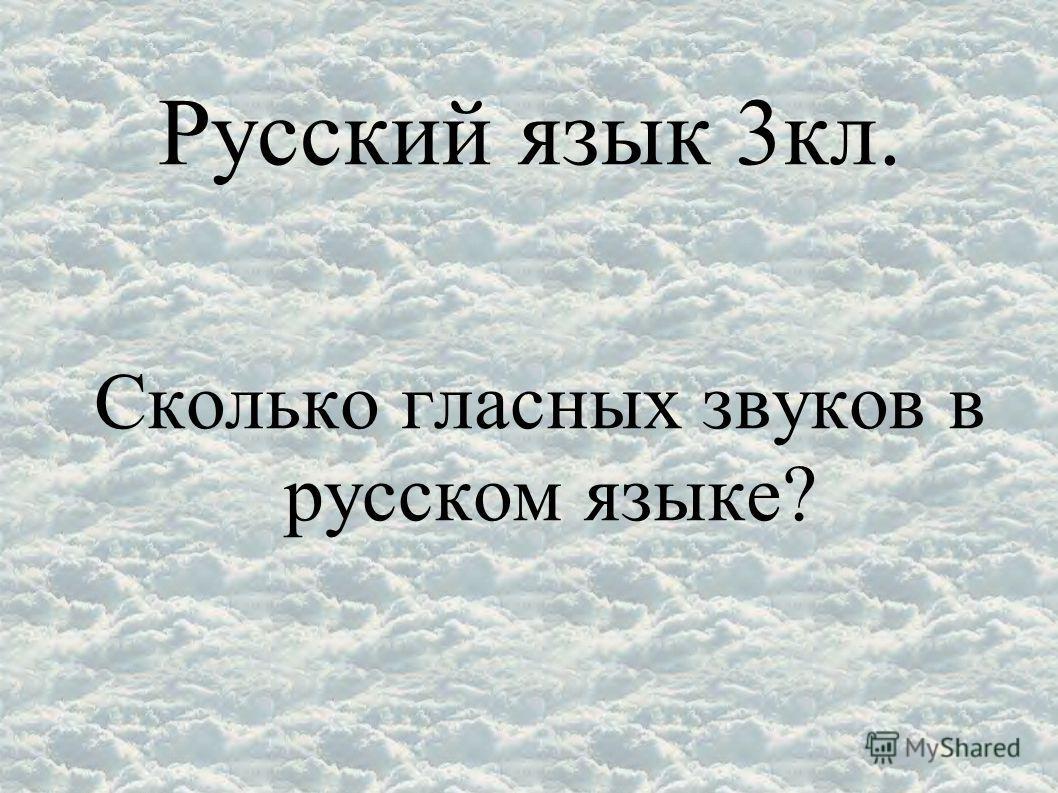 Русский язык 3кл. Сколько гласных звуков в русском языке?