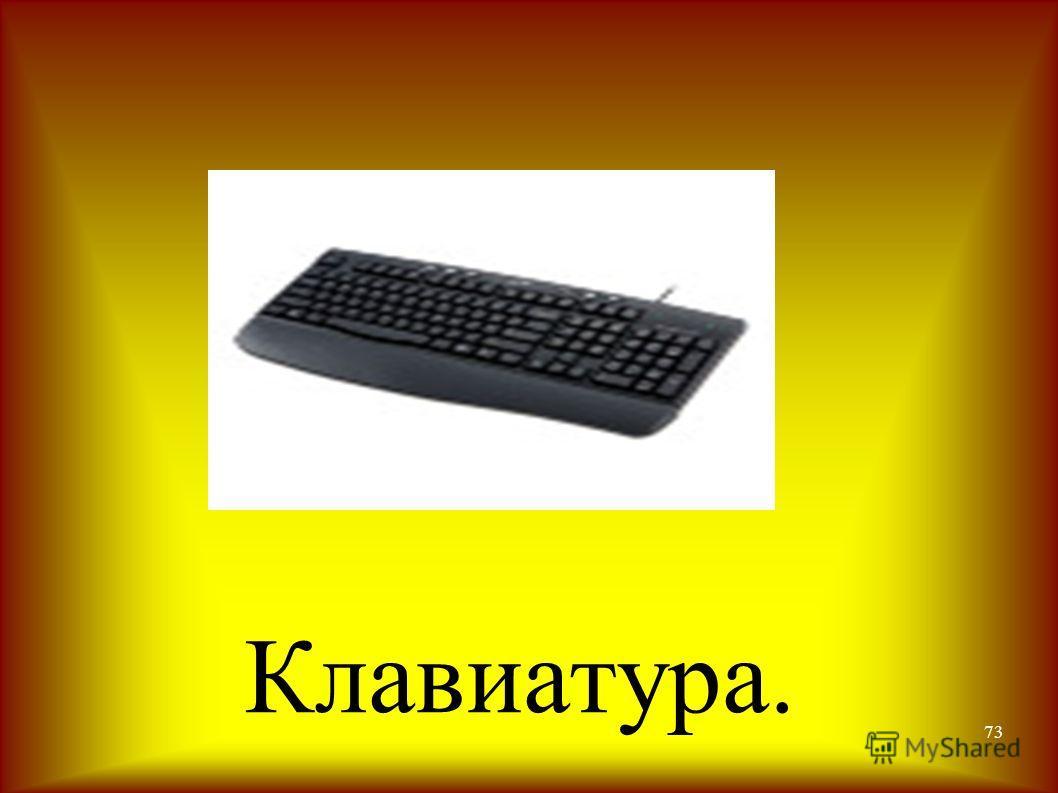 73 Клавиатура.