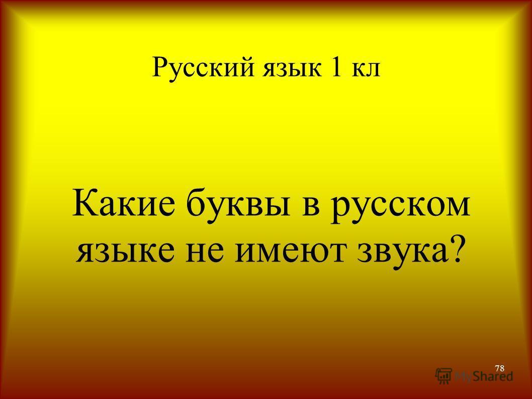 78 Русский язык 1 кл Какие буквы в русском языке не имеют звука?