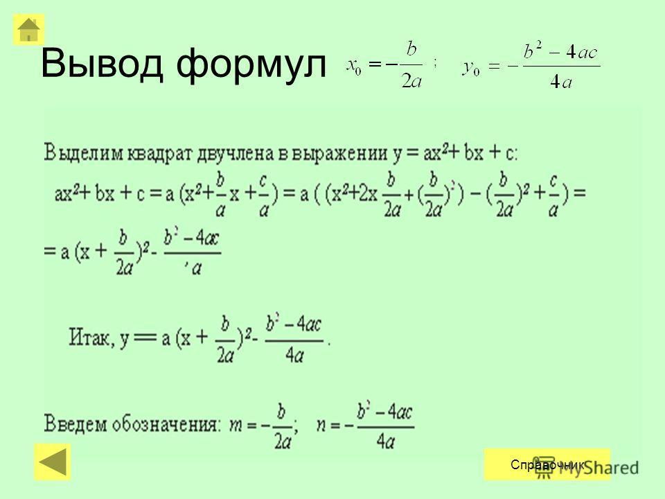 Вывод формул ; Справочник