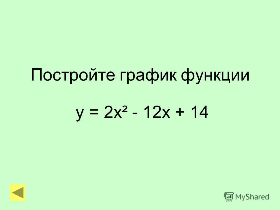 Постройте график функции у = 2х² - 12х + 14