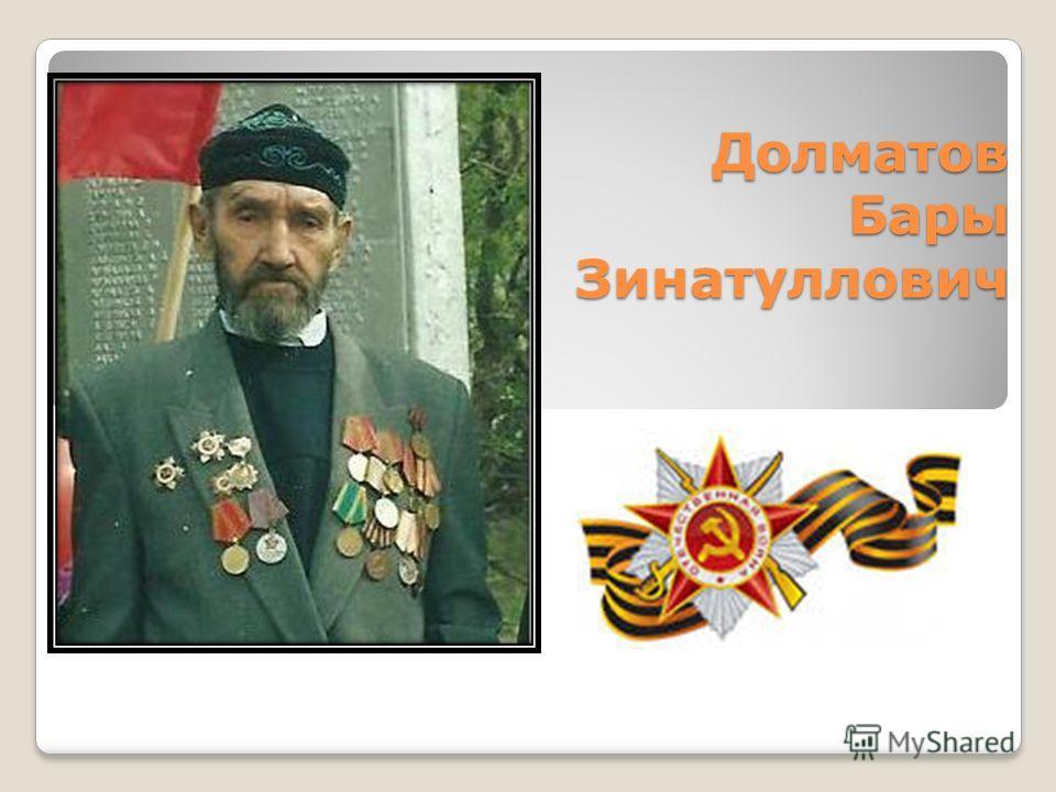 Долматов Бары Зинатуллович
