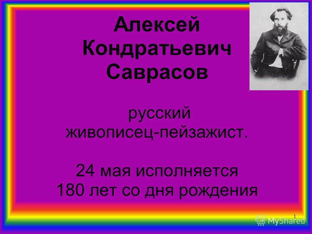 Алексей Кондратьевич Саврасов русский живописец-пейзажист. 24 мая исполняется 180 лет со дня рождения 1