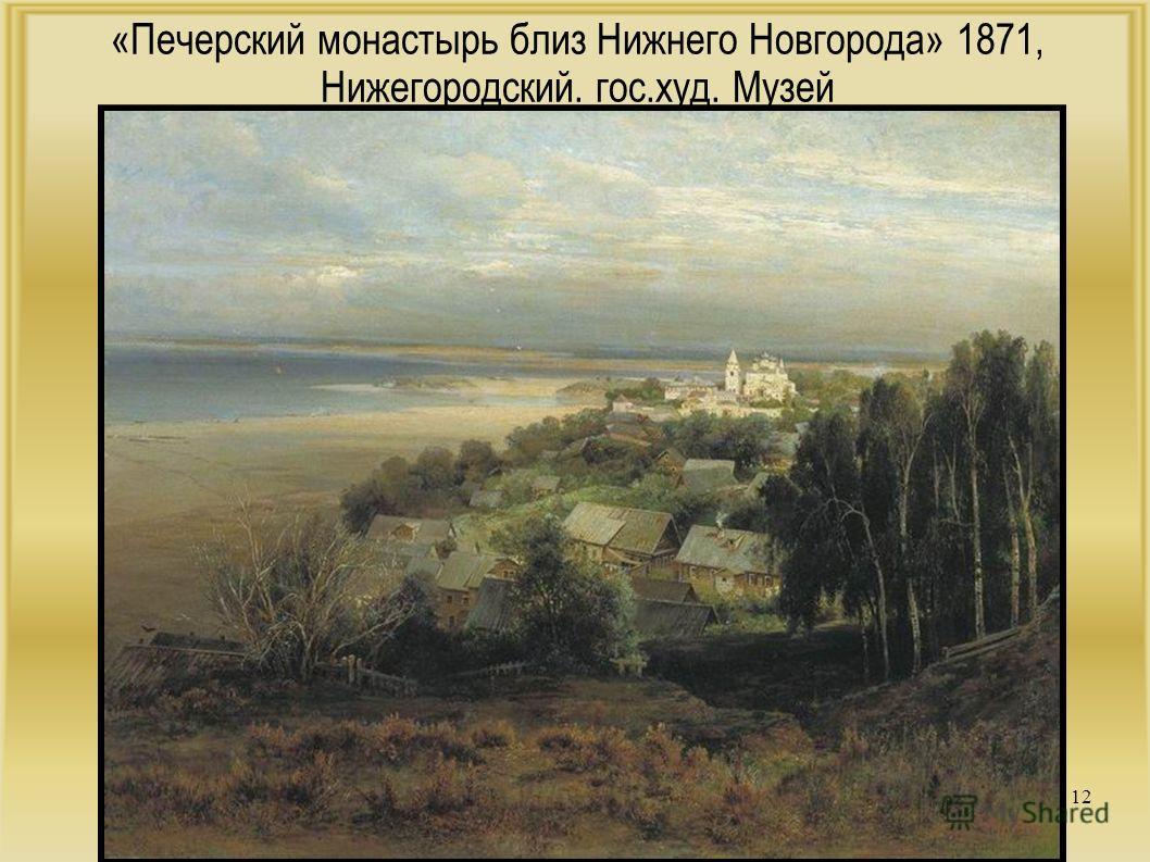 «Печерский монастырь близ Нижнего Новгорода» 1871, Нижегородский. гос.худ. Музей 12