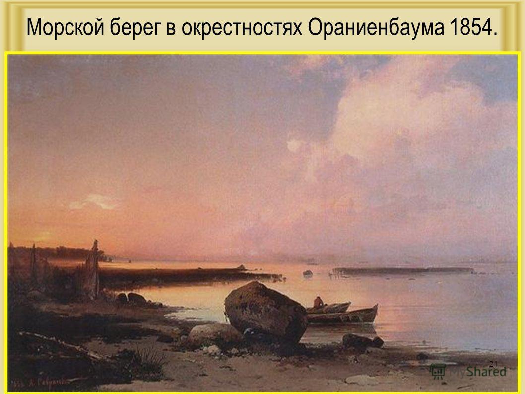 Морской берег в окрестностях Ораниенбаума 1854. 21