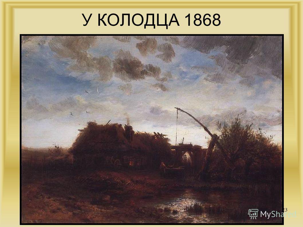 У КОЛОДЦА 1868 23