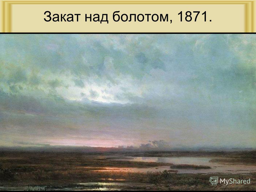 Закат над болотом, 1871. 24