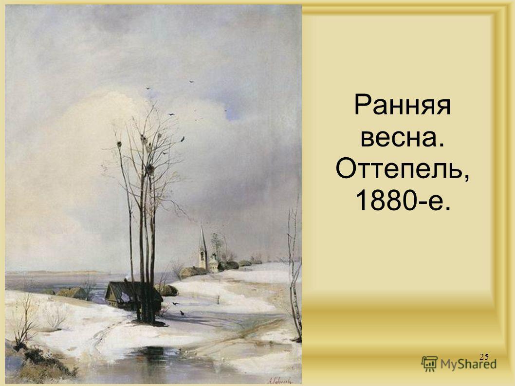 Ранняя весна. Оттепель, 1880-е. 25