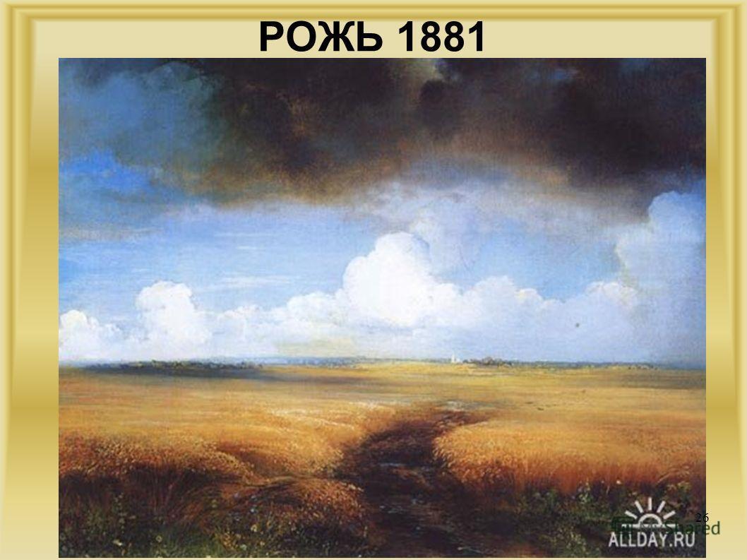 РОЖЬ 1881 26