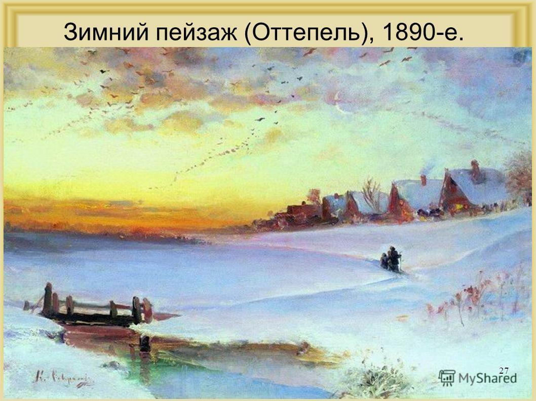 Зимний пейзаж (Оттепель), 1890-е. 27