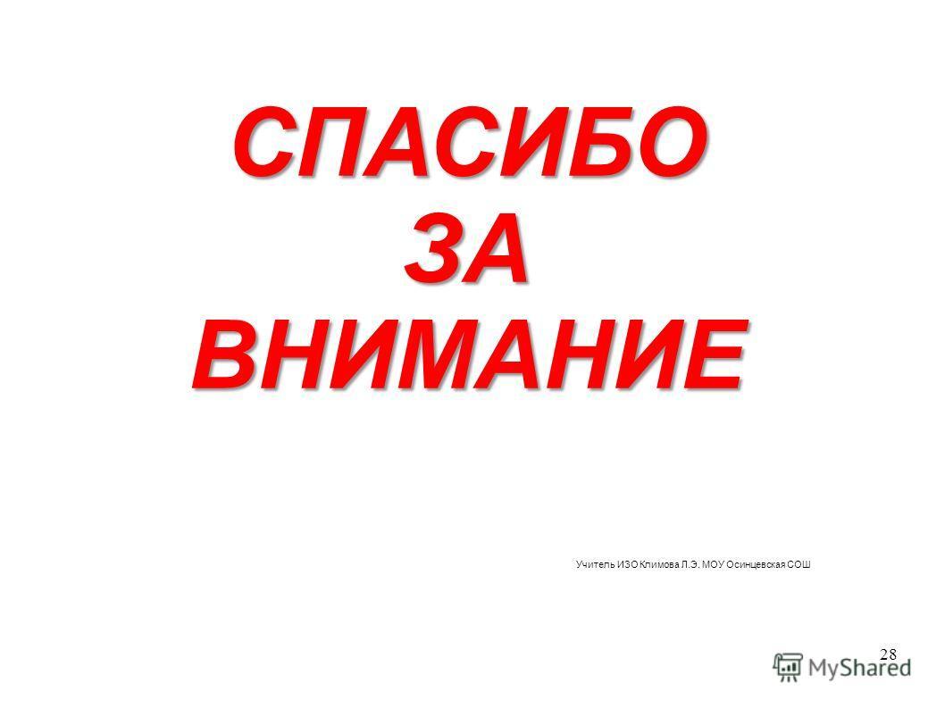 Учитель ИЗО Климова Л.Э. МОУ Осинцевская СОШ 28 СПАСИБОЗАВНИМАНИЕ