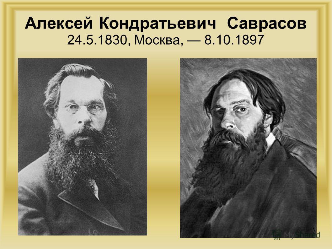 Алексей Кондратьевич Саврасов 24.5.1830, Москва, 8.10.1897 3