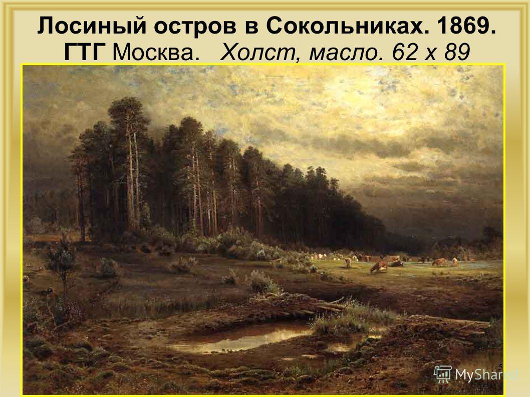 Лосиный остров в Сокольниках. 1869. ГТГ Москва. Холст, масло. 62 х 89 5