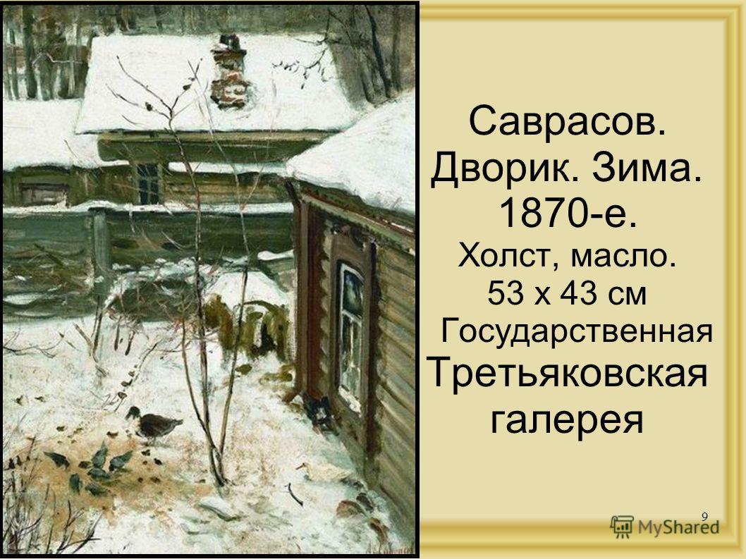 Саврасов. Дворик. Зима. 1870-е. Холст, масло. 53 x 43 см Государственная Третьяковская галерея 9