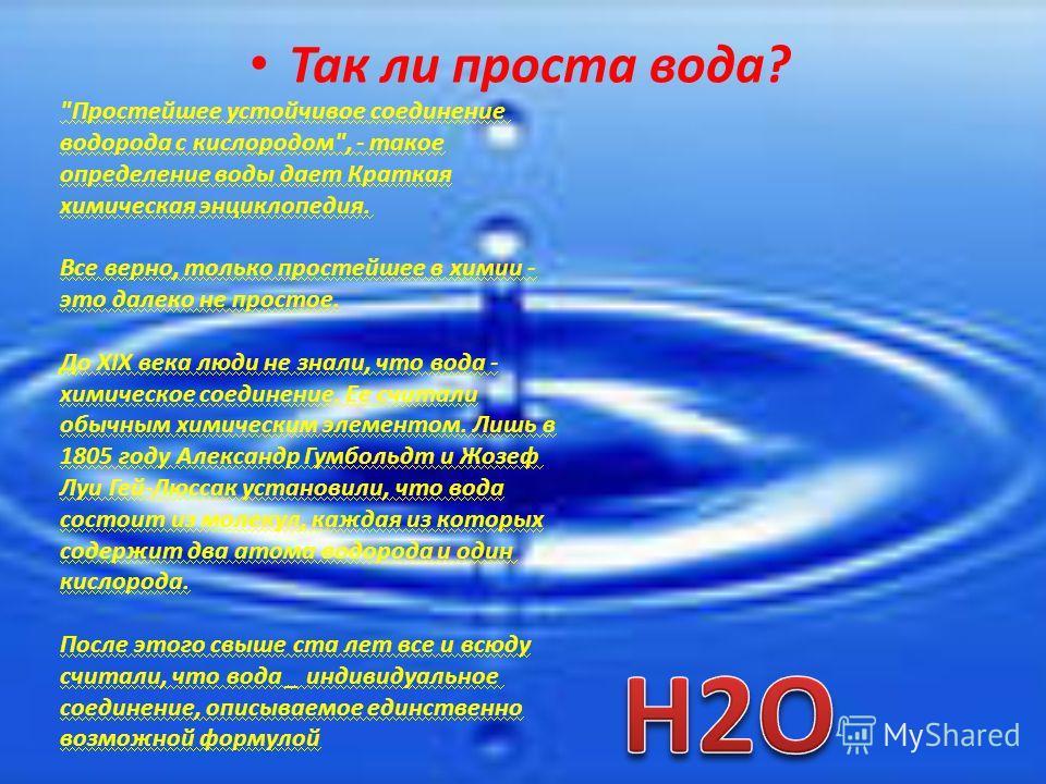 Так ли проста вода?