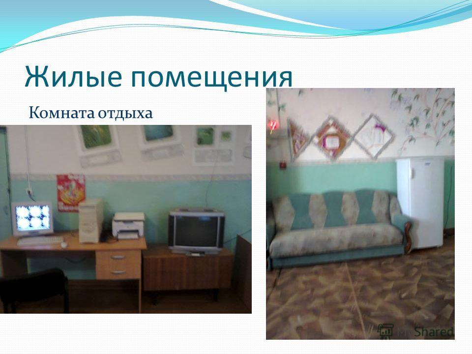 Жилые помещения Комната отдыха