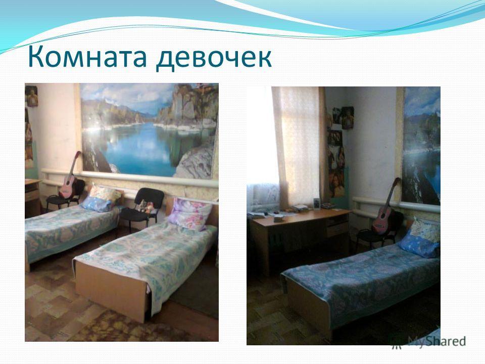 Комната девочек