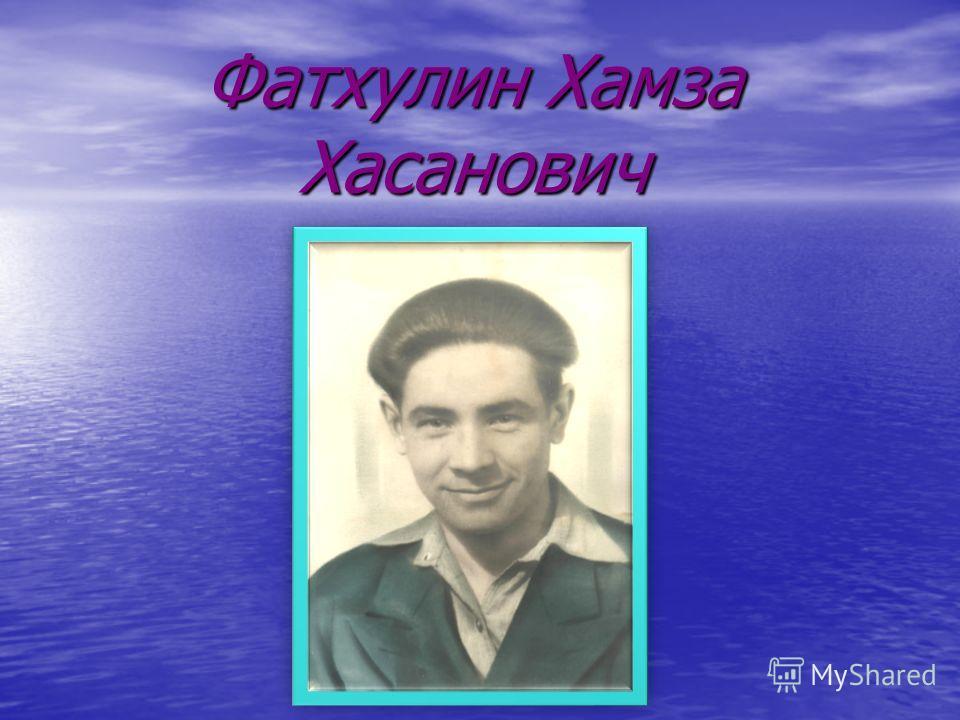 Фатхулин Хамза Хасанович