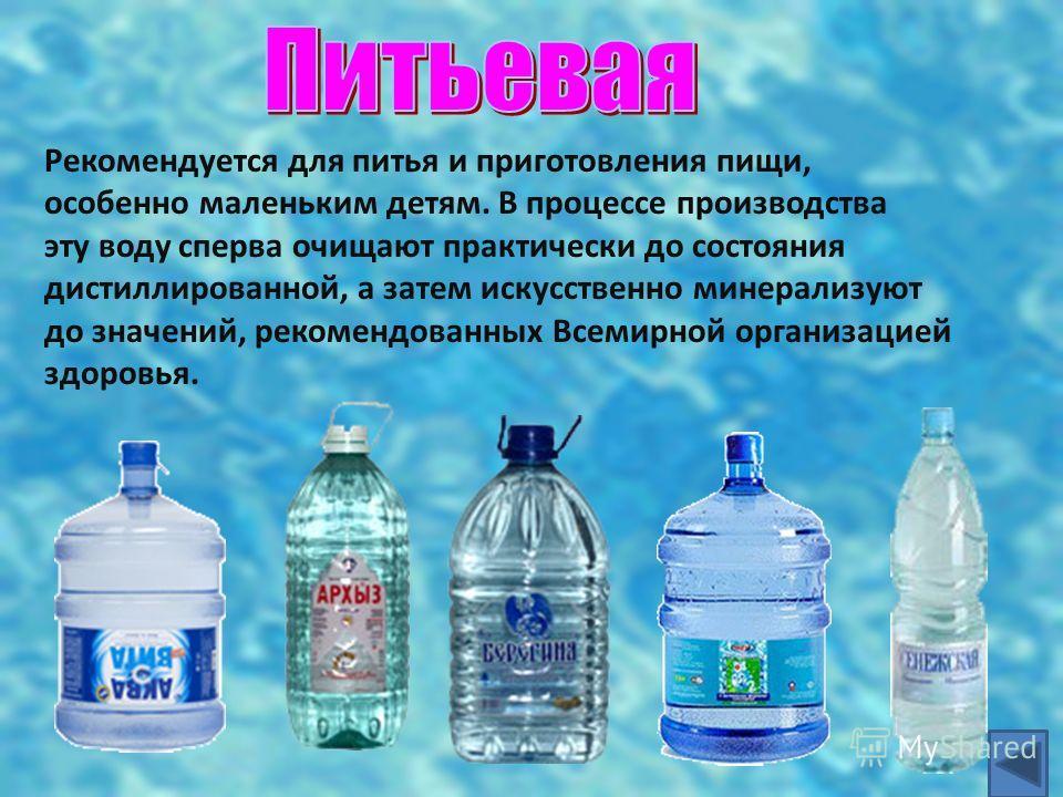Рекомендуется для питья и приготовления пищи, особенно маленьким детям. В процессе производства эту воду сперва очищают практически до состояния дистиллированной, а затем искусственно минерализуют до значений, рекомендованных Всемирной организацией з