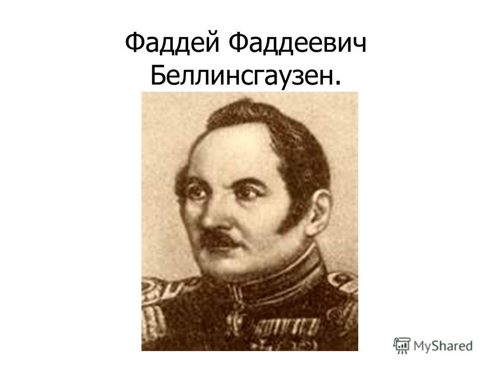 Фаддей Фаддеевич Беллинсгаузен.