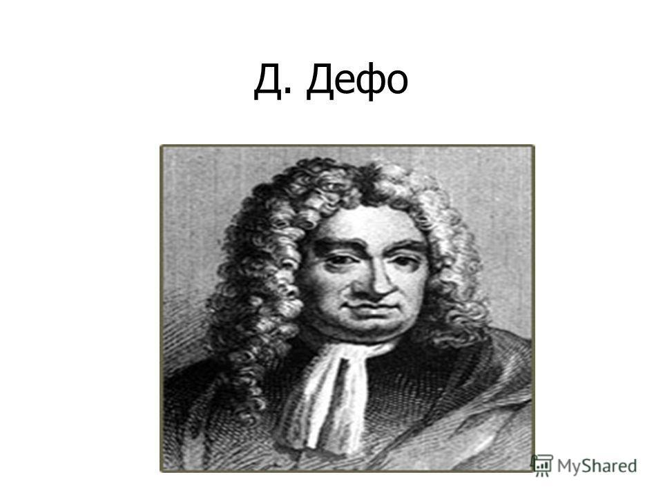 Д. Дефо