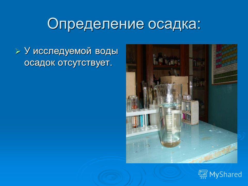 Определение осадка: У исследуемой воды осадок отсутствует. У исследуемой воды осадок отсутствует.