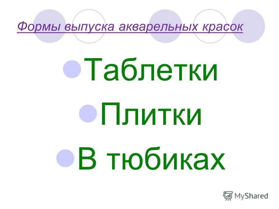 Формы выпуска акварельных красок Таблетки Плитки В тюбиках