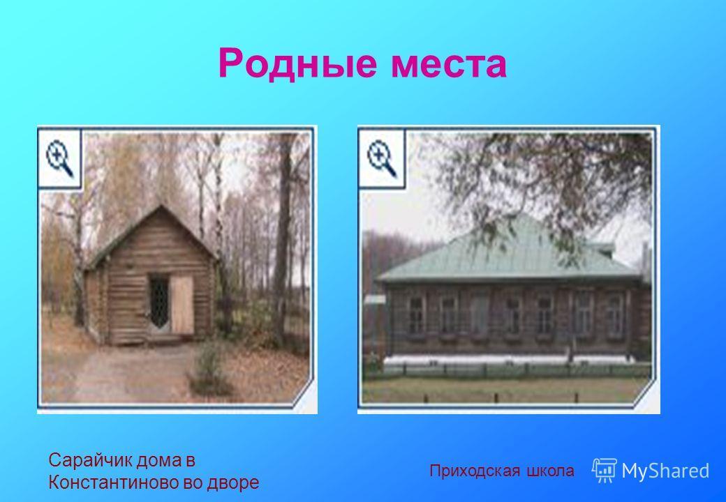 Родные места Сарайчик дома в Константиново во дворе Приходская школа