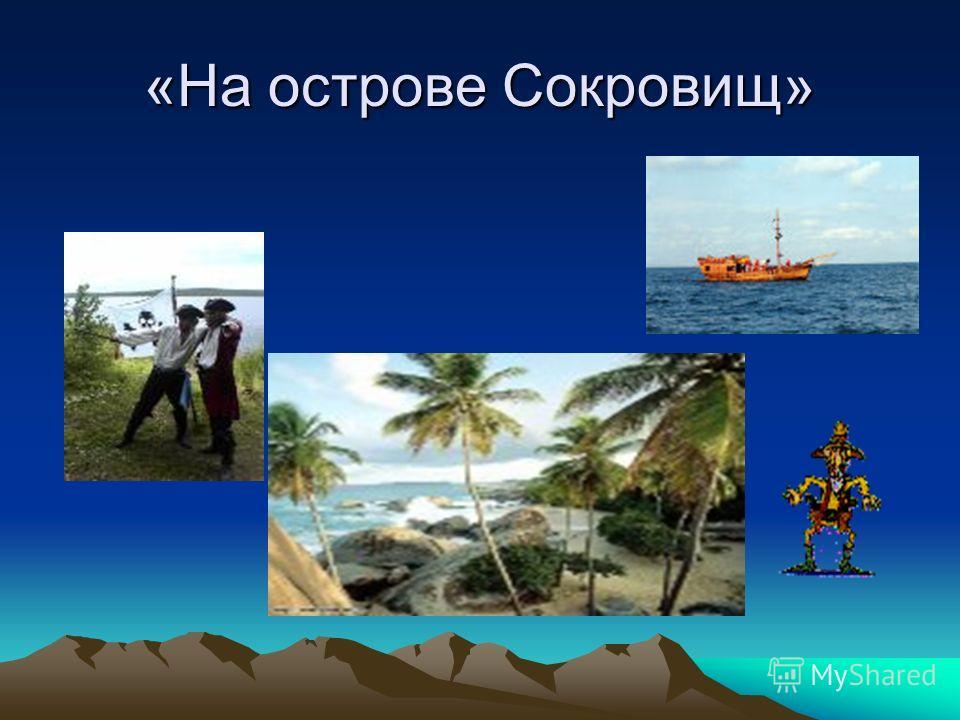 «На острове Сокровищ»