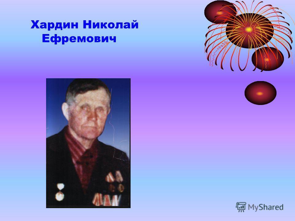 Хардин Николай Ефремович