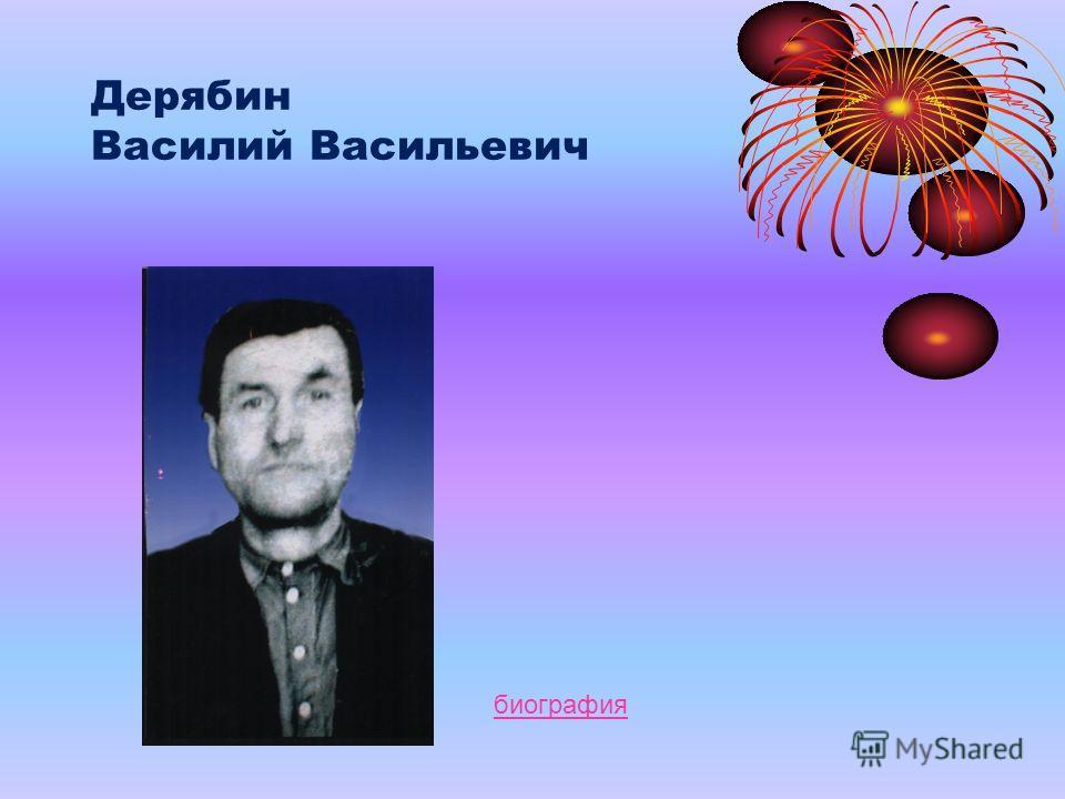 Дерябин Василий Васильевич биография