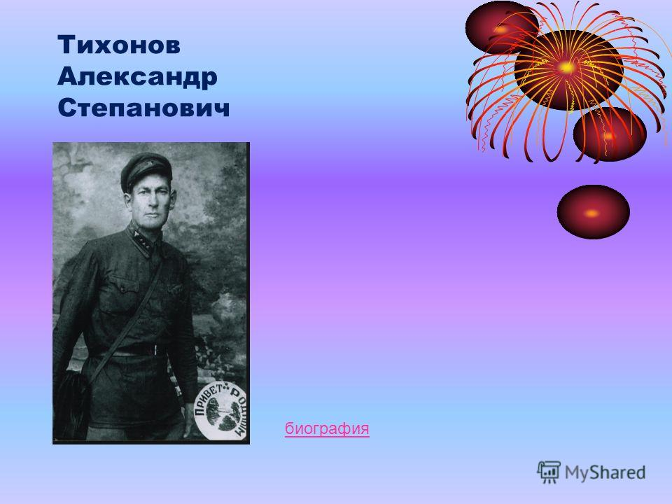 Тихонов Александр Степанович биография