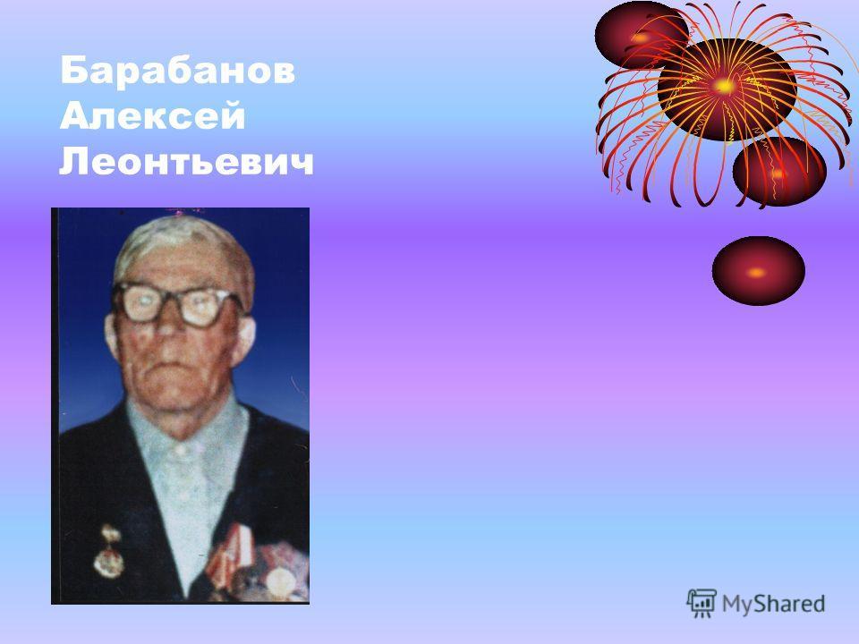 Барабанов Алексей Леонтьевич
