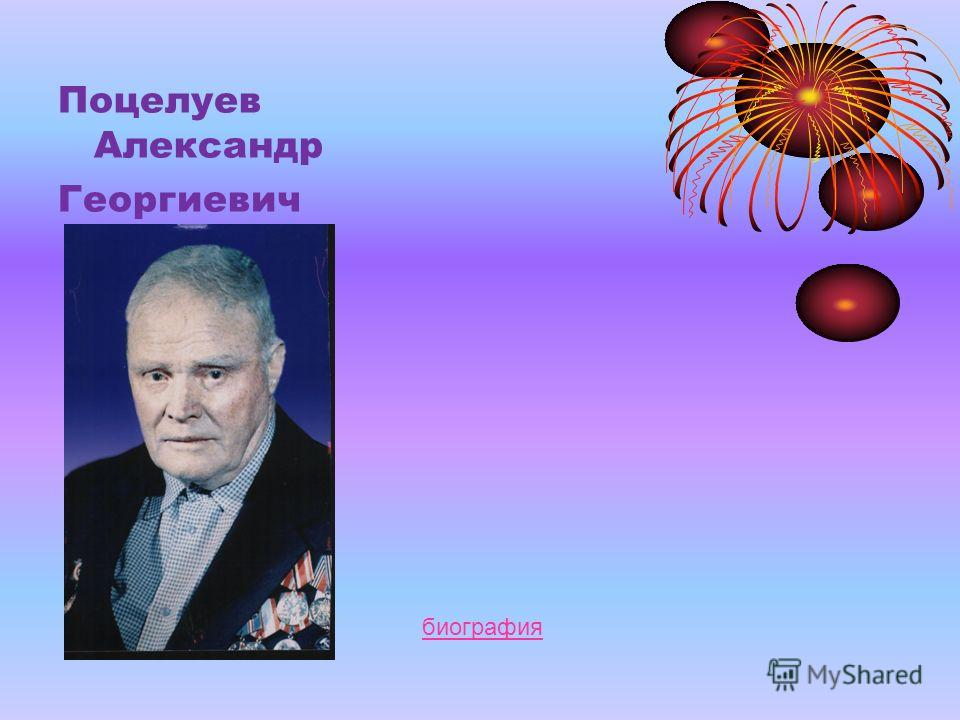 Поцелуев Александр Георгиевич биография