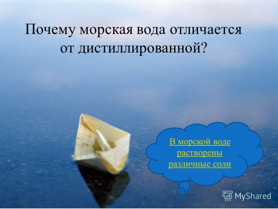 Почему морская вода отличается от дистиллированной? В морской воде растворены различные соли